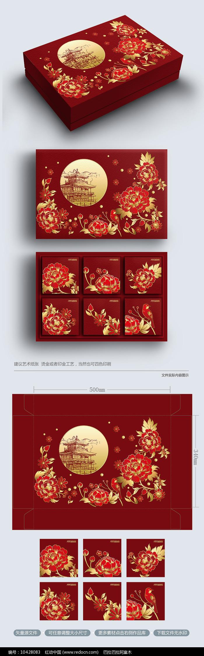 古典高档中秋花好月圆月饼礼盒包装图片