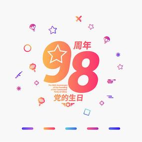 建党98周年字体元素