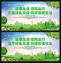 绿色出行宣传展板