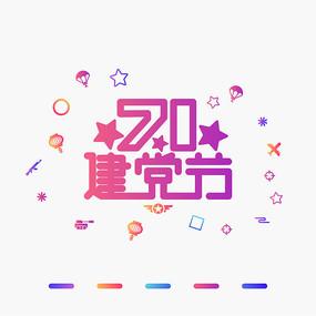 七一建党节字体元素