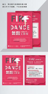 温暖现代风芭蕾双面DM宣传单