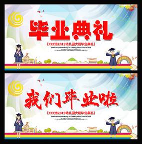 幼儿园毕业典礼背景板