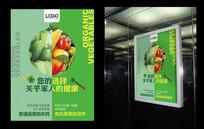 有机蔬菜和普通蔬菜对比海报