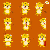 原创矢量12生肖老虎表情包元素