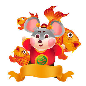原创元素鼠年财鼠年年有鱼