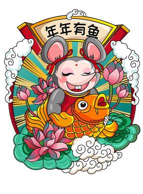 原创元素鼠年福鼠年年有鱼