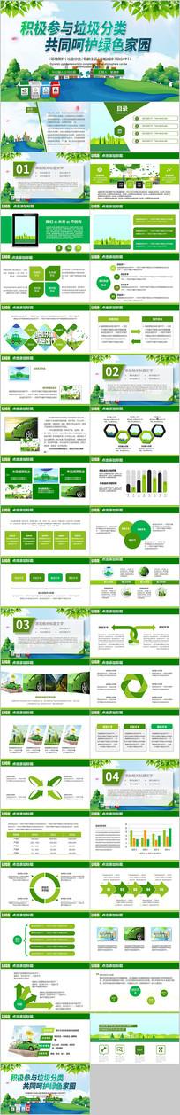 2019爱国卫生垃圾分类爱护环境PPT