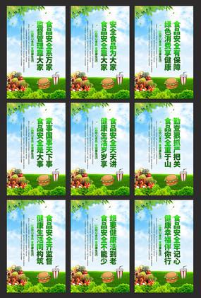 2019校园食品安全标语宣传展板