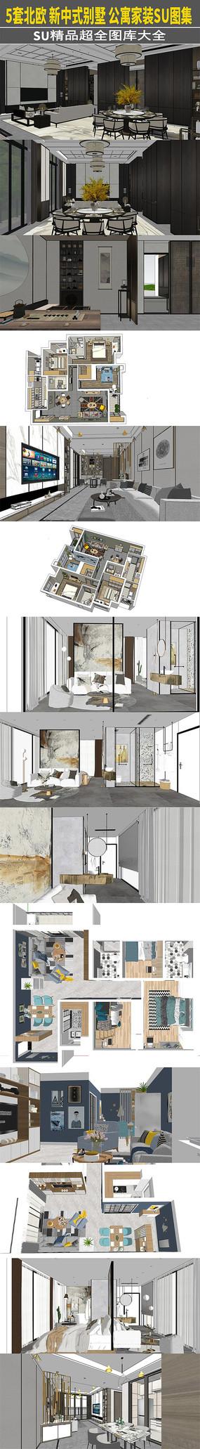 5套北欧新中式别墅和公寓家装SU图集