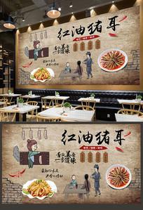 川菜红油猪耳背景墙