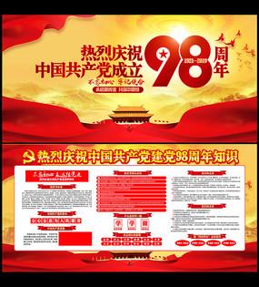 大气建党98周年七一建党节宣传栏