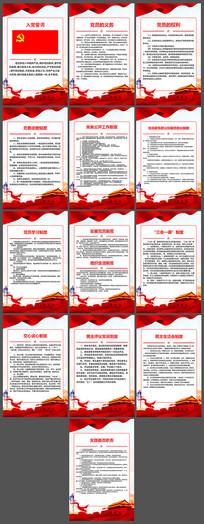 红色精美党建制度文化展板