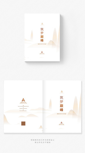 简雅中国风中式品牌画册封面