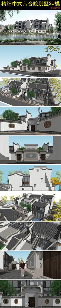 精细中式六合院别墅SU模型