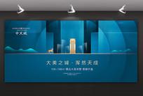蓝色时尚高端房地产广告