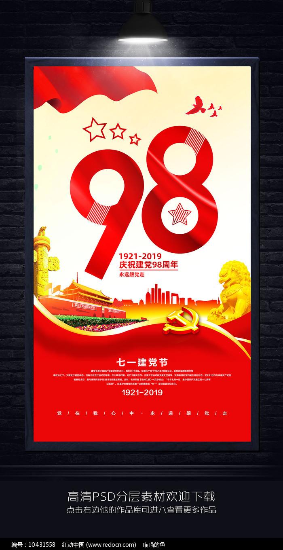 七一建党节98周年宣传海报设计图片