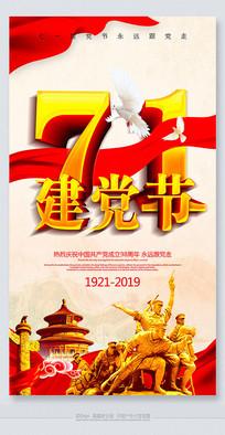 七一建党节时尚节日活动海报