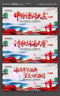 唯美水墨中国诗词大会海报设计
