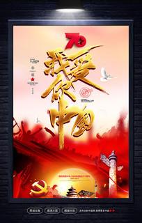 我爱你中国十一国庆节红色党建海报