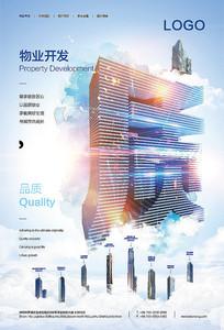 物业品牌宣传海报