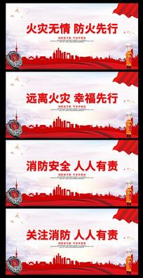 消防标语宣传展板