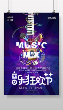 音乐狂欢节海报设计