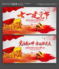 中国风七一建党节海报背景