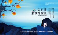 中式山谷度假房地产宣传海报