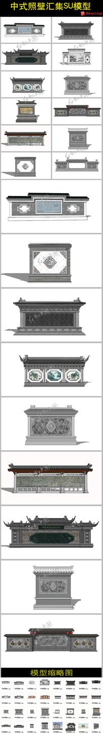中式照壁汇集SU模型