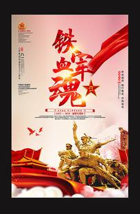 八一建军节92周年宣传海报设计