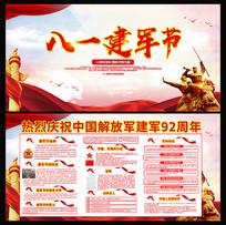八一建军节92周年宣传展板