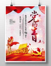 党的生日七一建党节宣传展板
