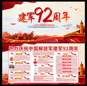 大气八一建军节92周年宣传展板
