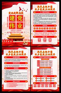 大气建党98周年七一建党节宣传展板
