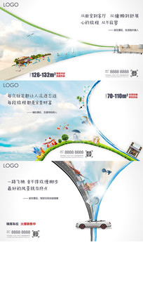 房地产洋房系列海报