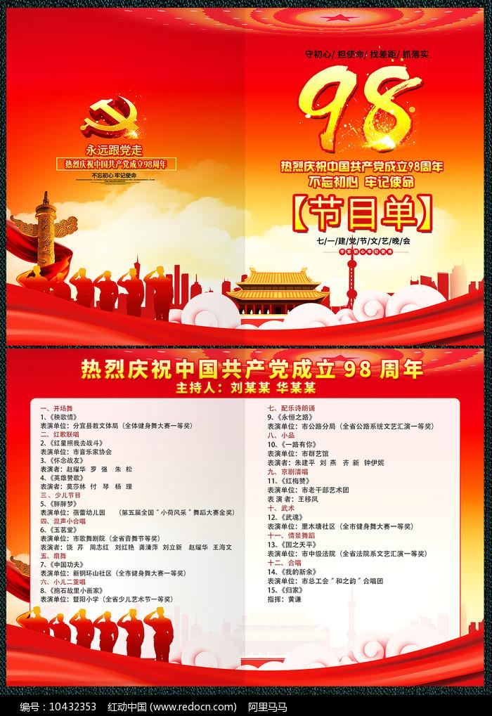 建党98周年七一建党节晚会节目单图片