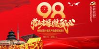 建党节庆祝建党98周年展板