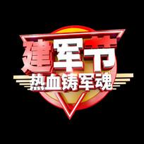 建军节立体炫酷标题艺术字