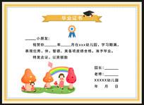 卡通幼儿园毕业证书