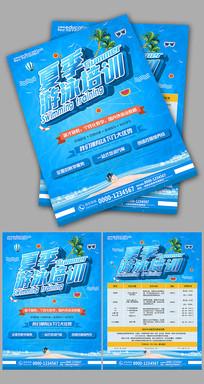 蓝色创意夏季游泳培训班招生促销宣传单