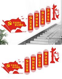 楼梯党建文化标语宣传文化墙