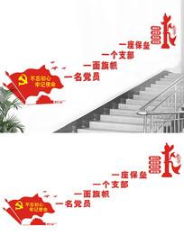 楼梯党建文化宣传标语文化墙