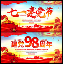 七一建党节宣传展板设计