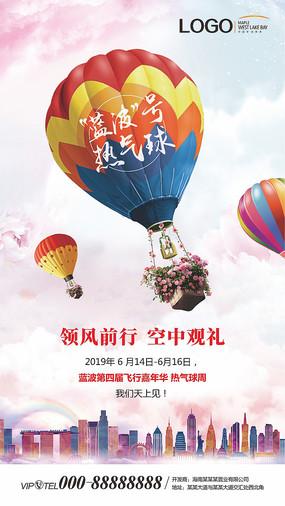 热气球活动海报设计