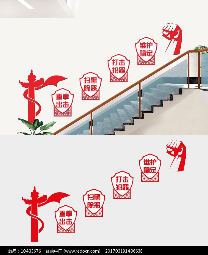 扫黑除恶楼梯文化墙CDR图片
