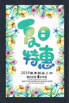 水彩夏日特惠促销海报
