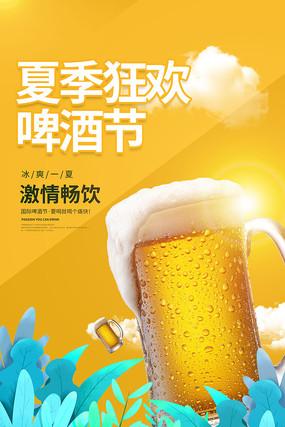 夏日狂欢啤酒节海报