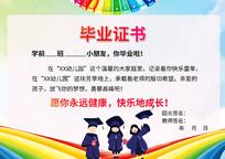 幼儿园毕业证书设计