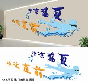 游泳运动宣传文化墙