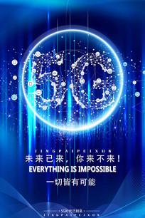 5G来了通信科技海报设计